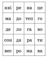 2-4 кл zarub_lit_2-4_2012-128