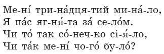 ukrainska_literatura_5_klass_15
