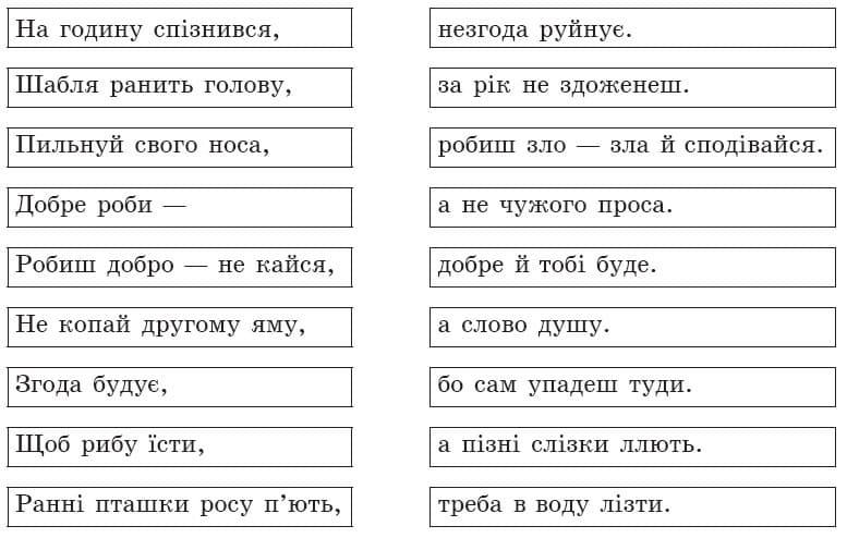 ukrainska_literatura_5_klass_7