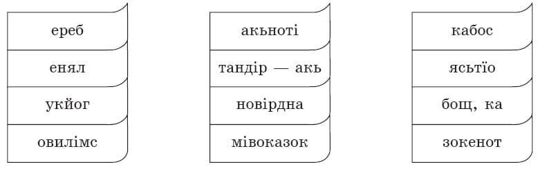 ukrainska_literatura_5_klass_6