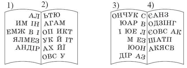 ukrainska_literatura_6_klas_8